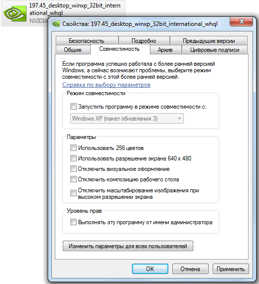 Совместимость с windows xp