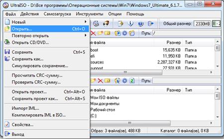 программа для записи Windows на Usb - фото 10