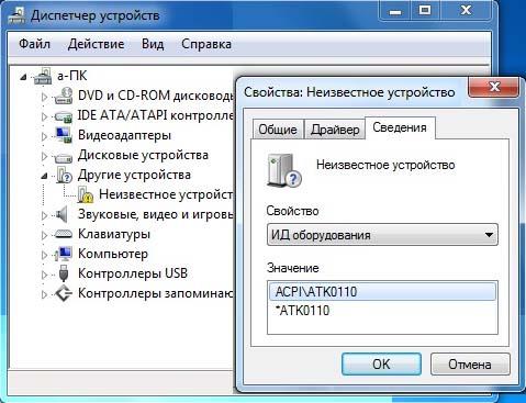 Драйвер для atk0110 для windows 7